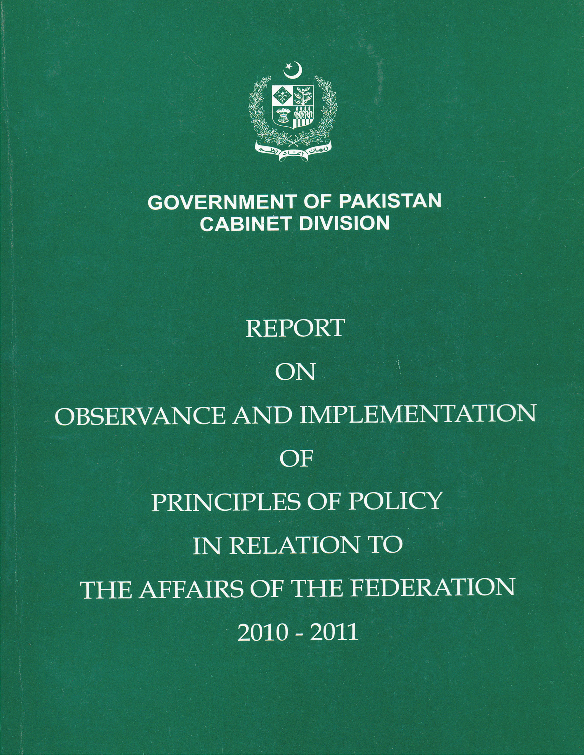 Report on Observance and Implementation of Principles of Policy: An Evaluation